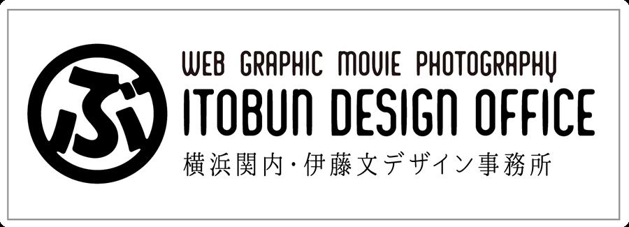 伊藤文デザイン事務所 リンクボタン