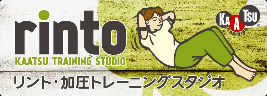 rinto・加圧トレーニングスタジオ リンクボタン