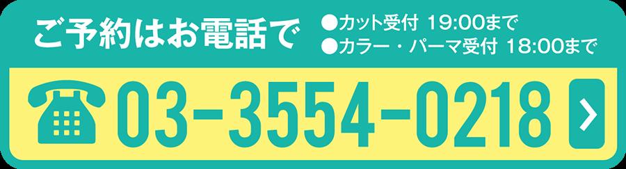 TEL 03-3554-0218